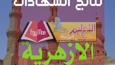 Photo of الأزهر : إعلان نتيجة الشهادة الابتدائية والإعدادية الأزهرية خلال 24 ساعة