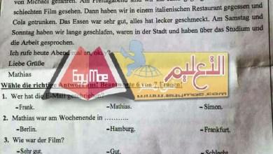 """Photo of للإسترشاد .. ننشر امتحان اللغة الألمانية """"لغة أجنبية ثانية"""" لطلاب الثانوية العامة بالسودان 2018"""
