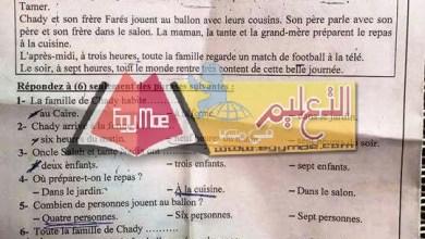 """Photo of للإسترشاد .. ننشر امتحان اللغة الفرنسية """"لغة اجنبية ثانية"""" لطلاب الثانوية العامة بالسودان 2018"""