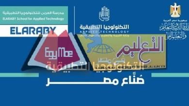 Photo of فتح باب التقديم لمدرسة العربى للتكنولوجيا التطبيقية