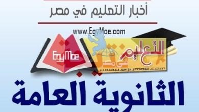 Photo of استئناف تصحيح امتحانات الدور الثاني للثانوية غدًا .. والنتيجة خلال أيام
