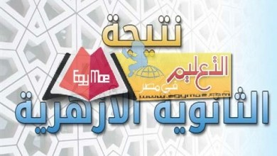 Photo of برقم الجلوس .. نتيجة الدور الثانى للثانوية الأزهرية 2018