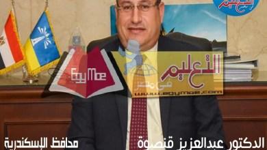Photo of غلق 3 مراكز للدروس الخصوصية بالاسكندرية