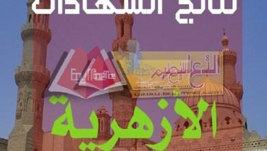 Photo of برقم الجلوس ننشر نتيجة المعاهد الأزهرية للشهادتين الإبتدائية والإعدادية