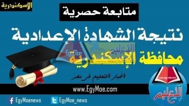Photo of تعرف على موعد نتيجة الشهادة الاعدادية محافظة الإسكندرية برقم الجلوس