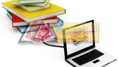Photo of تحميل الكتب الدراسية للصف الخامس الابتدائي الترم التاني 2018 / 2019