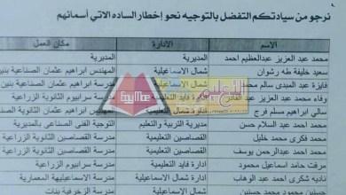 Photo of ننشر مواعيد المقابلات الشخصية للمرشحين من محافظة الإسماعيلية لبعثة أمريكا