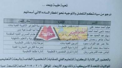 Photo of ننشر مواعيد المقابلات الشخصية للمرشحين من محافظة الدقهلية لبعثة أمريكا