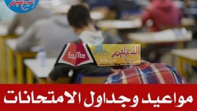 Photo of ننشر جداول امتحانات الفصل الدراسي الثاني للعام الدراسي 2019/2018 بمحافظة الإسكندرية