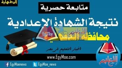 Photo of تعليم الدقهلية : نتيجة الشهادة الإعدادية بالدقهلية الآن قيد الرصد