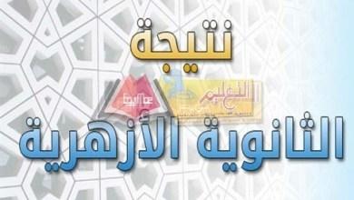 Photo of نتيجة الثانوية الأزهرية 2019 . الأزهر : لن يسمح بالأخطاء في أعمال الكنترول