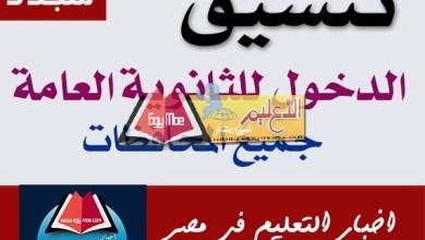 Photo of محافظ الدقهلية يعتمد تنسيق القبول بالتعليم الثانوى العام والفني 2019 / 2020