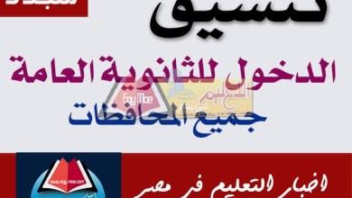Photo of المرحلة الثالثة لتنسيق القبول بمدارس الثانوي العام 2019 / 2020 بالإسكندرية .. تعرف على المدارس