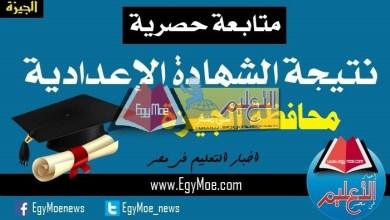 Photo of اعتماد نتيجة الدور الثاني للشهادة الإعدادية بالجيزة 2019