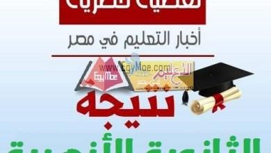 Photo of نتيجة الثانوية الأزهرية 2019 | إعلان نتيجة الشهادة الثانوية الأزهرية منتصف يوليو