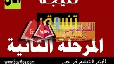 Photo of برقم الجلوس . نتيجة المرحلة الثانية لتنسيق الجامعات 2019