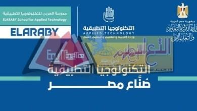 Photo of التعليم تنشر فيديو لمدرسة العربى للتكنولوجيا .. وتؤكد : تطبق الجودة العالمية