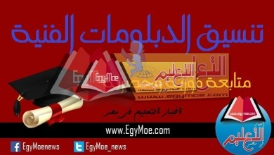 Photo of التعليم العالي : 95 ألف طالب يسجلون فى تنسيق الشهادات الفنية
