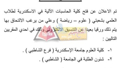 Photo of إنشاء كلية للحاسبات والبيانات بجامعة الإسكندرية 2019 / 2020