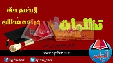Photo of التعليم : أكثر من 18 ألف طالب استفاد من زيادة درجته بعد تظلمات الثانوية العامة