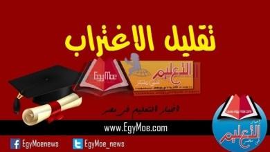 Photo of تنسيق الجامعات 2019 | تعرف على موعد فتح باب التحويلات بين الكليات