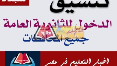 Photo of تعليم القاهرة : خفض تنسيق الثانوى العام لـ 210 بدلا من 214 درجة