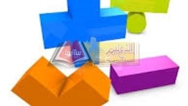 Photo of توزيع مناهج الرياضيات لجميع الصفوف 2019 / 2020