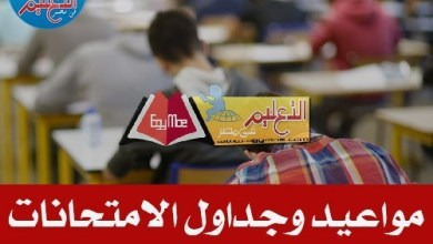 Photo of ننشر مواعيد امتحانات الفصل الدراسي الأول 2019 / 2020 بالمنيا