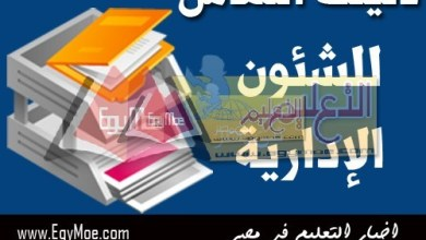Photo of منشور التعليم بشأن توريد الرسوم الدراسية بالنسبة للمدارس الخاصة