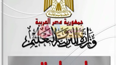 Photo of التعليم تنفى تناول المناهج المصرية استيلاء العثمانين علي مصر والشام