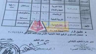 Photo of ننشر جداول امتحانات الفصل الدراسي الأول 2019 / 2020 بالسويس