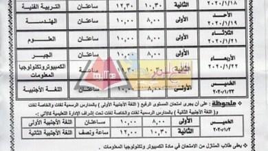 Photo of ننشر جداول امتحانات الترم الأول بالبحيرة ٢٠٢٠