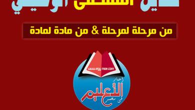 Photo of منشور عاجل للراغبين في تعديل المسمى الوظيفي بالشرقية