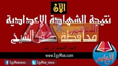 Photo of برقم الجلوس . نتيجة الشهادة الإعدادية بكفر الشيخ 2020