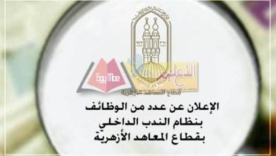 Photo of الإعلان عن عدد من الوظائف بنظام الندب الداخلي بقطاع المعاهد الأزهرية
