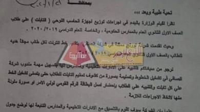"""Photo of التعليم : خط هدية لكل طلاب الصف الأول الثانوى العام """"دون مقابل"""""""