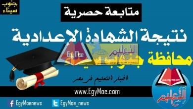Photo of تعليم جنوب سيناء : فتح باب تظلمات الشهادة الإعدادية الترم الأول 2020