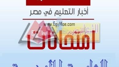 Photo of قطاع المعاهد الأزهرية يناشد طلاب الثانوية بسرعة ملء الاستمارات قبل 21 فبراير