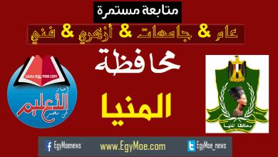Photo of تعليم المنيا تصدر تعليمات هامة لموظفيها بخصوص استلام الرواتب
