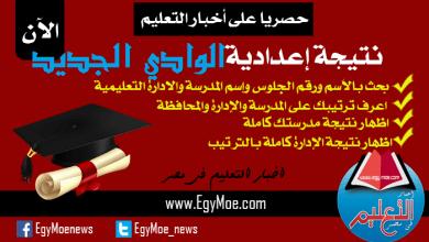 Photo of محافظ الوادى الجديد يمنح ١٠٠ ألف جنيه مكافأة لمدرسة الشهداء الإعدادية بالخارجة