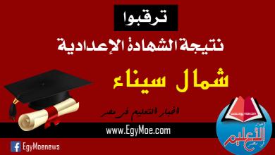Photo of موعد إعلان نتيجة الشهادة الإعدادية بشمال سيناء الترم الأول 2020