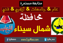 Photo of تعقيم 13 منشأة تعليمية وخدمية بشمال سيناء