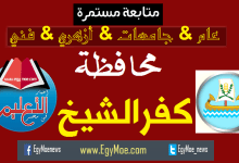 Photo of تعليم كفر الشيخ : تخصيص 14 مدرسة لتسليم شرائح التابلت لطلاب الأول الثانوى