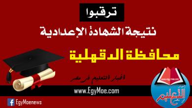 Photo of إعلان نتيجة الشهادة الإعدادية بالدقهلية الترم الأول 2020 اليوم