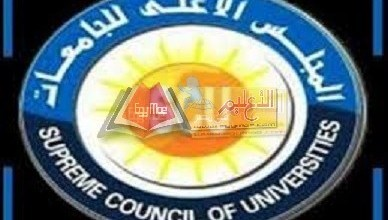 Photo of الأعلى للجامعات يكشف حقيقة إلغاء الفصل الدراسي الثاني
