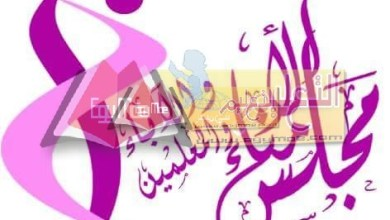 Photo of مجلس الأمناء ينقل لوزير التعليم شكر أولياء الأمور على قرارات التخفيف عن الطلاب