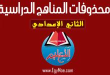Photo of ننشر المنهج المقرر لعمل المشروعات البحثية للصف الثاني الإعدادي