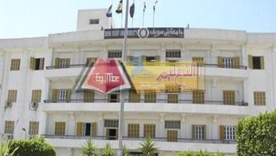 Photo of جامعة بني سويف : تفعيل منظومة التعليم عن بعد طوال فترة تعليق الدراسة