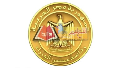 Photo of «الحكومة» تحسم الجدل حول إلغاء الفصل الدراسي الثاني بالجامعات والمعاهد