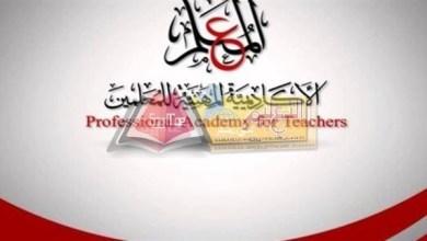 Photo of الأكاديمية المهنية للمعلمين تنشر فيديو يوضح إجراءات الترقية